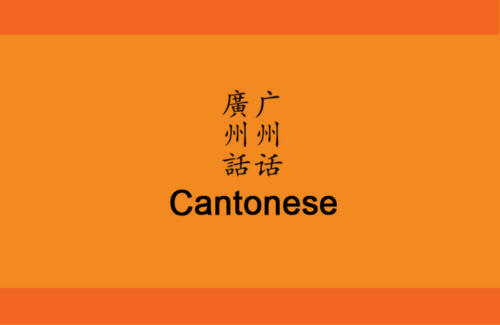 learn cantonese particals