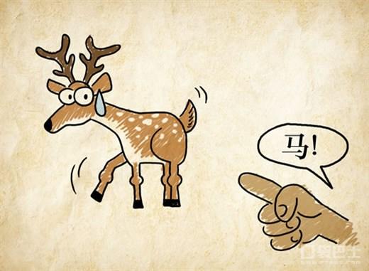 Mandarin Idioms - Calling a Stag a Horse