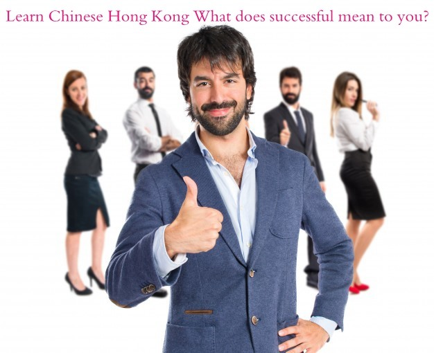 Learn Chinese Hong Kong - What does successful mean to you