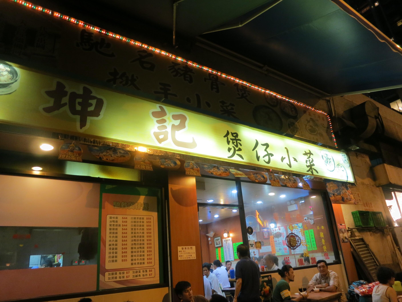 Kwan Kee Claypot Rice