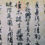 学习汉语的困难 The Difficulty of Learning Chinese