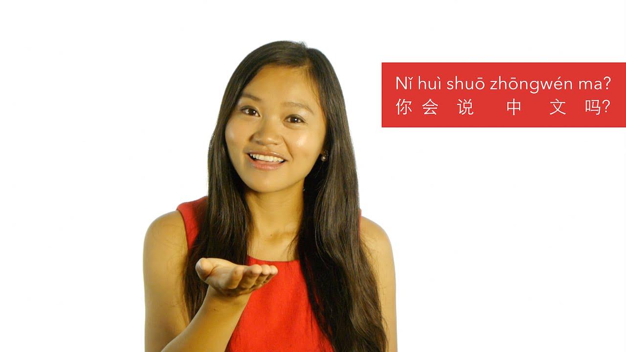 Can you speak Chinese 到底是什麼意思