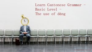 Learn Cantonese Grammar - Basic Level - The use of dáng