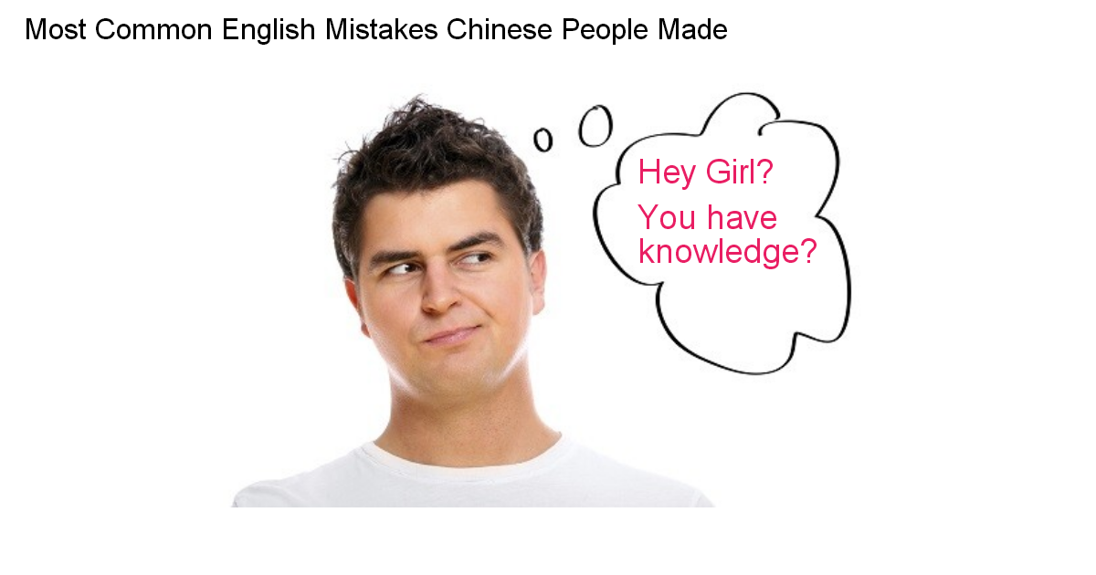 Most Common English Mistakes Chinese People Made - 中国人最常犯的口语错误
