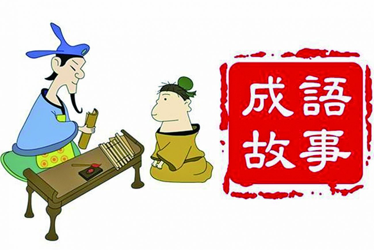 100 Most Commonly Used Chinese Proverbs 最常用的100個中國諺語