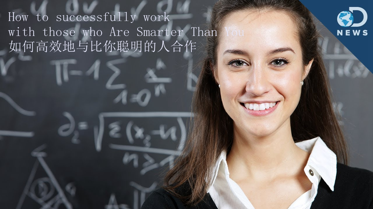 How to successfully work with those who Are Smarter Than You 如何高效地与比你聪明的人合作