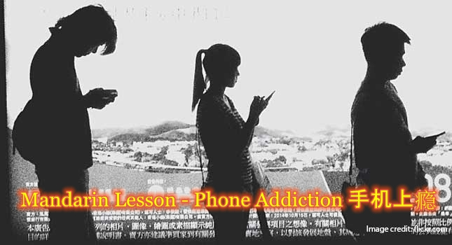 Mandarin Lesson - Phone Addiction 手机上瘾