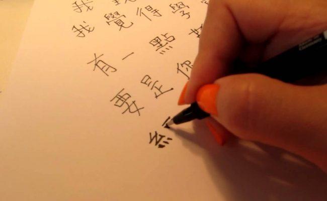 5 Ways to Improve Chinese Writing Skills